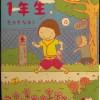 コミックエッセイ「マラソン1年生」は、女子初心者ランナー必読のバイブル!