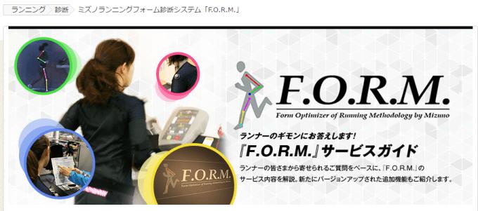 FireShot Capture 88 - ミズノランニング|F.O.R.M. ミズノランニングフォーム診断シ_ - http___www.mizuno.jp_running_runningform_