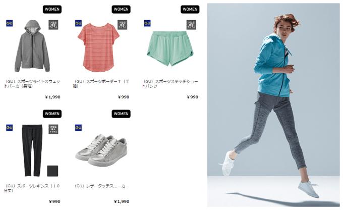 FireShot Capture 80 - GU(ジーユー) GU SPORTS特_ - http___www.uniqlo.com_jp_store_feature_gu_sports_women_