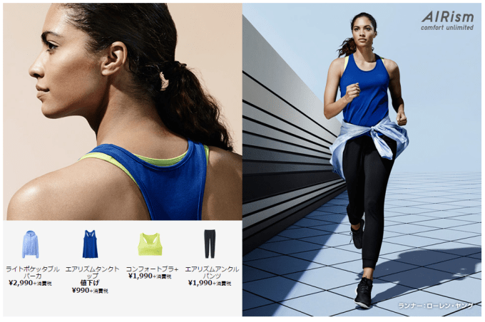 FireShot Capture 81 - ユニクロ|ユニクロスポーツ|WOMEN_ - http___www.uniqlo.com_jp_store_feature_uq_sports_women_