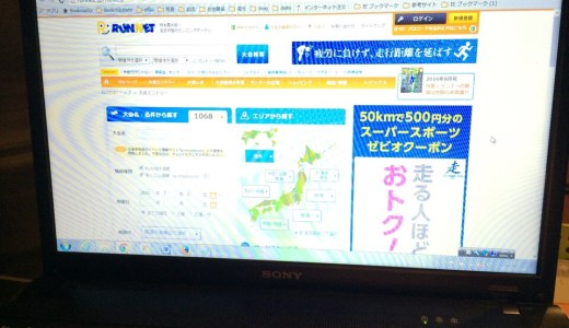 [関東]エントリーを逃さない!初心者ランナー向け10kmレースをご紹介!