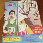 東京マラソン落選でがっかり。今から間に合う、シーズン後半におすすめのレースは?(青梅追記あり)