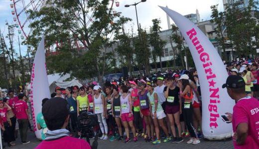 女性だけのマラソン大会!ランガールナイト最終回をレポート!
