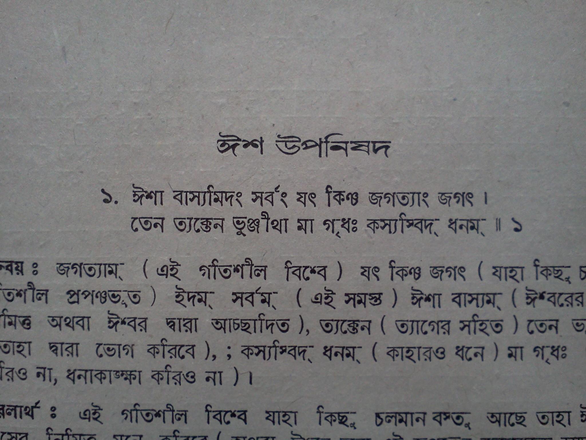 bengali-l10n | Through Myopic Eyes