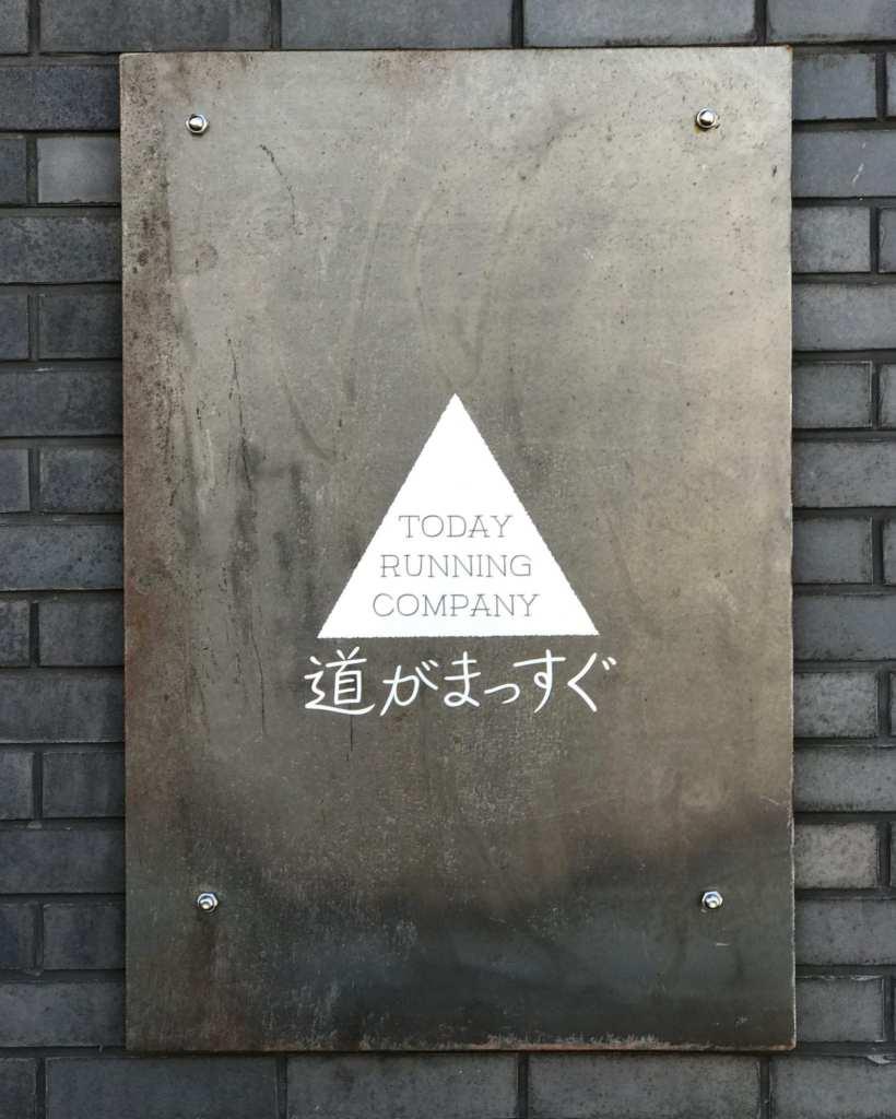 Run Japan 13
