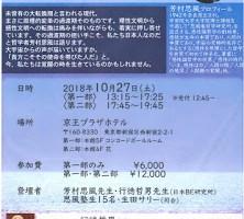 2018shifukai1 711x1024 1 - 感性型リーダーシップの10ヶ条