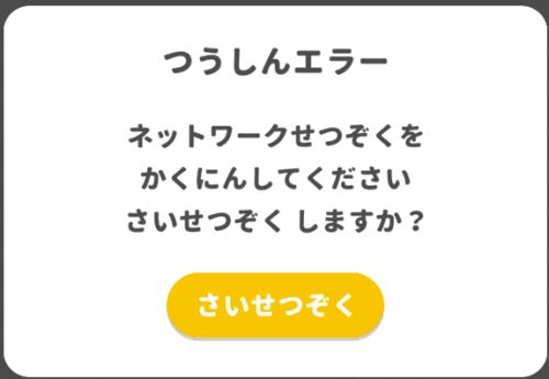 ワンダーボックスアプリ通信エラーメッセージ