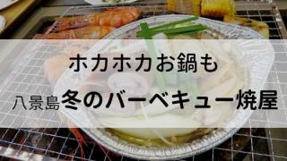 八景島シーパラダイス「海のバーベキュー焼屋」冬の鍋メニュー