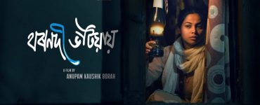 Bornodi Bhotiai Assamese Movie