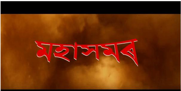 """অৰণ্য ধবংসৰ বিৰুদ্ধে থিয় হোৱা """"পিপৰাগুৰি"""" ৰ কাহিনীৰে ছবি """"মহাসমৰ""""- 13"""