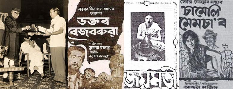 History of Assamese Cinema