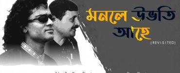 """দিগন্ত ভাৰতী আৰু জুবিন গাৰ্গৰ """"মনলে উভতি আহে"""" ৰ নতুন সংস্কৰণঃ কৰিছে  শৈশৱৰ পুনৰাবৃত্তি- 1"""