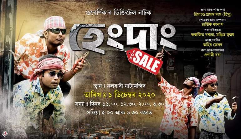 """আকৌ প্ৰদৰ্শনীৰ বাবে সাজু """"হেংদাং For Sale""""- 2"""