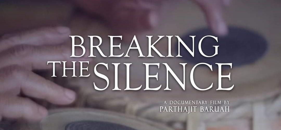 """পাঁচগৰাকী মহিলাৰ বিপ্লৱৰ কাহিনীৰে পাৰ্থজিৎ বৰুৱাৰ  """"Breaking The Silence""""- 1"""