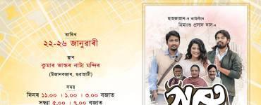 """""""গৰু"""" আৰু দৰ্শকৰ এসোপা আশা- 14"""