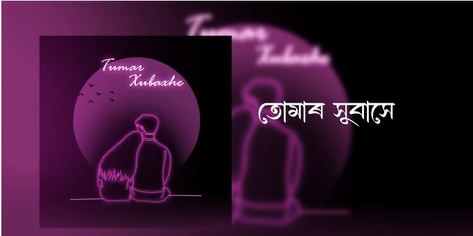 """চিন্ময়ৰ প্ৰথম প্ৰয়াস; নৱপ্ৰজন্মৰ দলটোৰ """"তোমাৰ সুবাসে"""" লাভ কৰিছে সঁহাৰিঃ 1"""