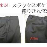 紳士スラックスポケット口擦り切れ修理の方法を紹介!