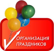 Организация праздников