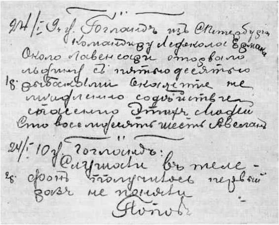 Одна из первых в мире радиограмм. Собственноручно написана А.С. Поповым