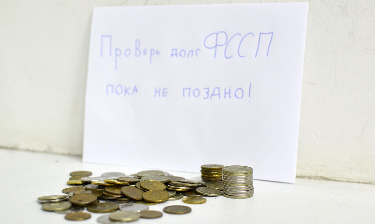 ФССП Проверить задолженность
