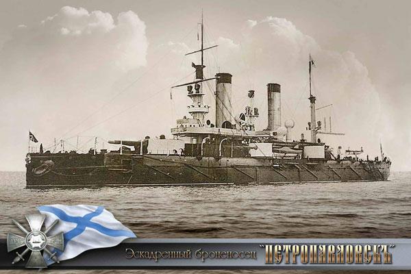 Эскадренный броненосец «Петропавловск»