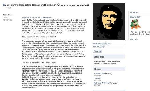 hezbullah and hamas