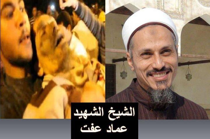 """Един от починалите днес е многоуважавания шейк Емад, амин ал-фатуа на Ал-Азхар (т.е. секретар по фетвите в мюфтийството). Той беше много почитан от младите. Може би се сещате за скорошната фетва (забрана) от Мюфтийството да се гласува за членове на партията на Мубарак или т. нар. felool (""""отпадъци""""). Ами той я издаде... Мир на праха му."""