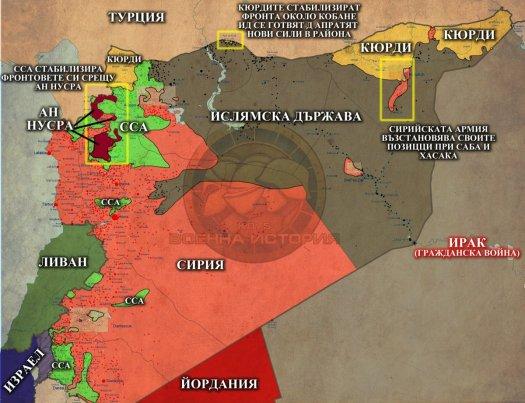 Сирия, 17,11,2014г.