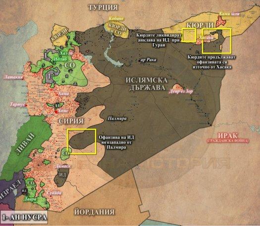 Сирия, 27,05,2015г.