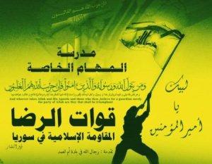"""Пропаганден постер на про-правителствената сирийска организация Куал ал Рида. Под името на групата пише """"Ислямска съпротива в Сирия"""""""