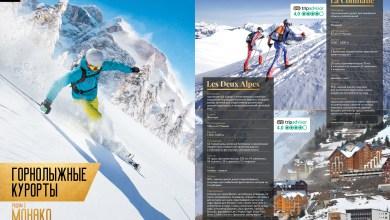 Photo of 8 горнолыжных курортов рядом с Монако