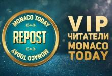 Photo of VIP читатели RUS Monaco Today