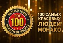 Photo of 100 самых красивых людей Монако