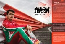 Photo of Монегаск в Ferrari: История успеха Шарля Леклера