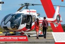 Photo of Вертолетное такси: Романтические путешествия над Монако