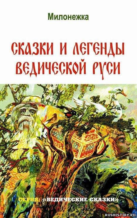 Сказки и легенды Ведической Руси Милонежка Сидоров