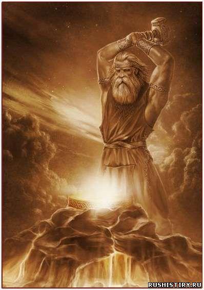 Сварог – великий бог Древней Руси Боги Руси