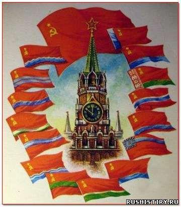 Что такое СССР