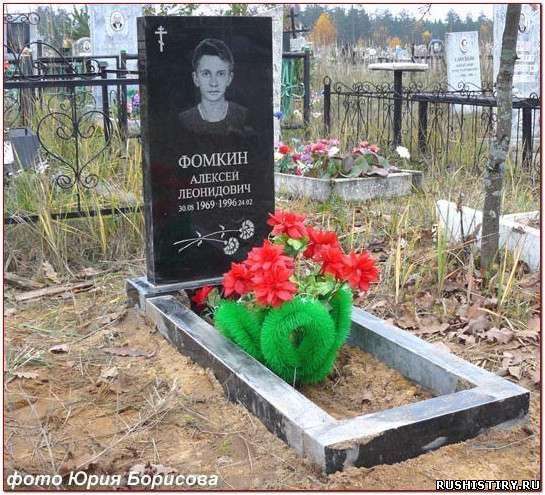 Коля Герасимов, Фомкин Алексей, могила