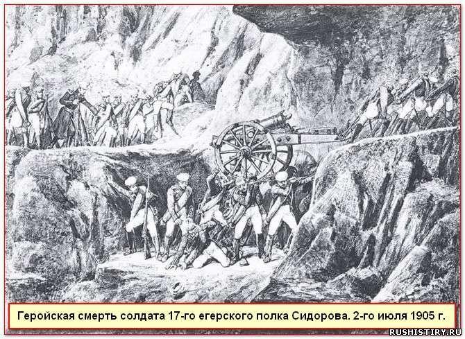 Геройская смерть солдата 17-го егерского полка Сидорова. 2-го июля 1805 г.