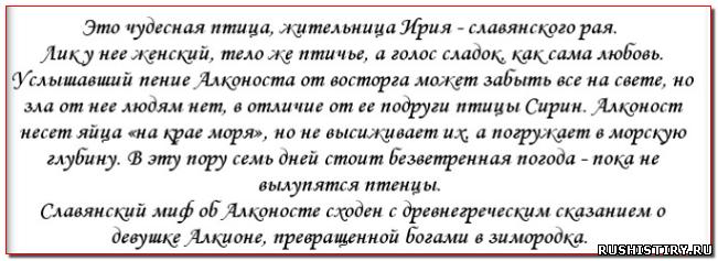 Легенды Руси