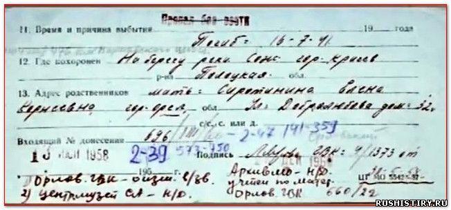 Похоронка героя Николая Сиротинина