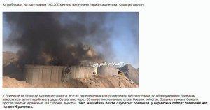 Скриншот статьи Александра Попова в «Макспарке» с фотографией, якобы сделанной в Латакии