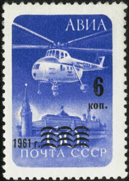 429px-vertolyot_mi-_nadpechatka_6_kop-_na_marke_sssr_1960_60_kop