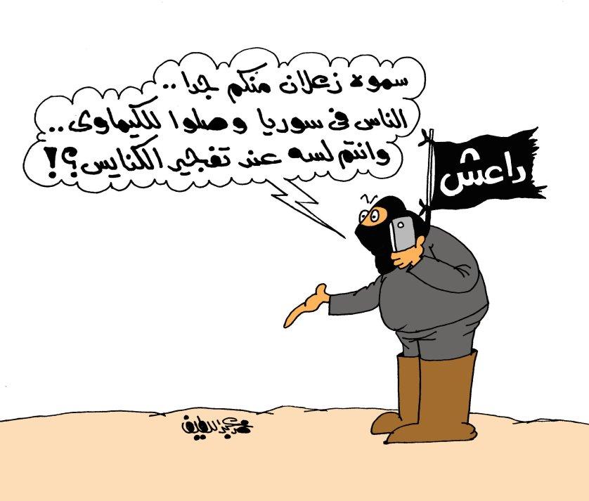 792264-الإرهاب-كاريكاتير-محمد-عبد-اللطيف-(1)