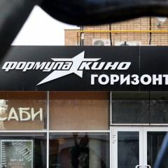 Александр Мамут купил сеть кинотеатров «Формула кино»