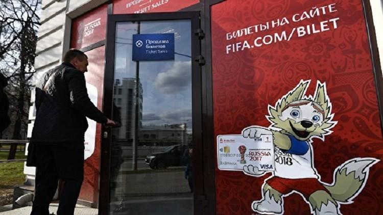 """كأس القارات.. إصدار 100 ألف """"جواز للمشجعين"""""""