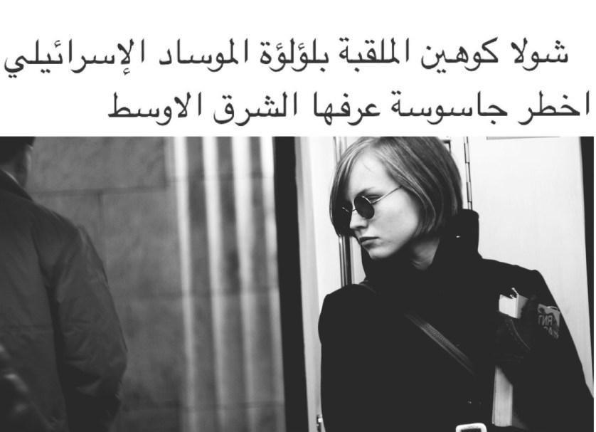 """شولا كوهين … قوّادة """"الموساد"""" في لبنان"""