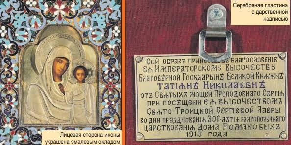 Тайна царской иконы