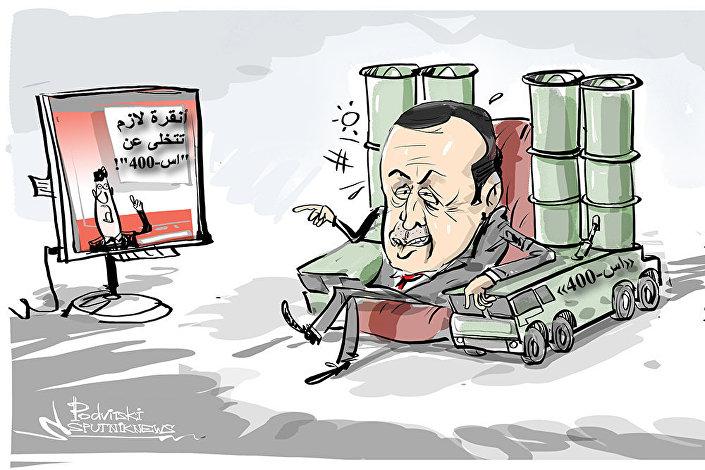 """واشنطن: أنقرة لم تتخل عن """"إس-400"""" الروسية"""